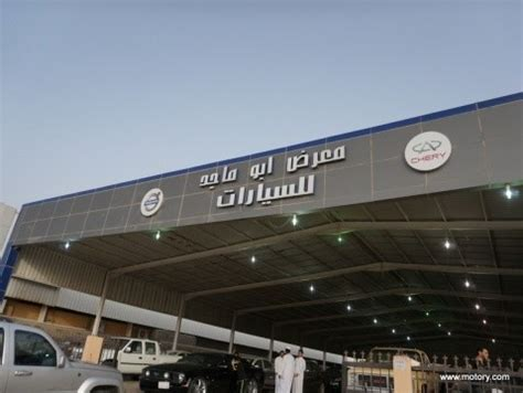 Abumajed Showroom For Cars Used Cars In Dammam   Motory